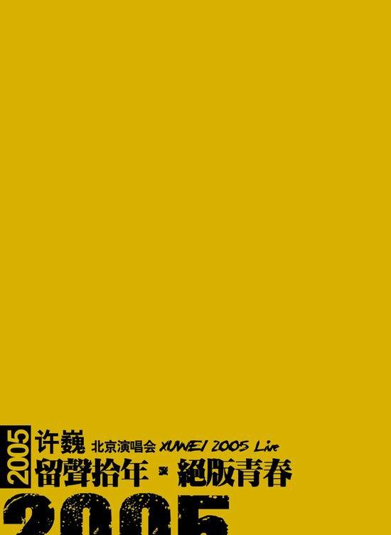 专辑:许巍《许巍北京演唱会》LIVE专辑精装版