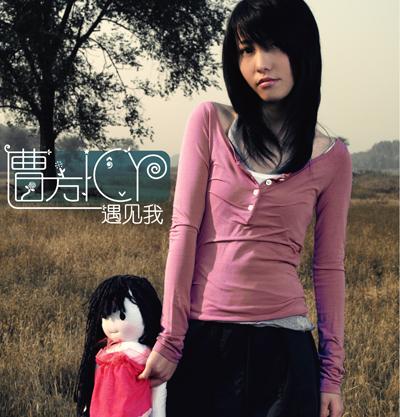专辑:曹方--《遇见我》