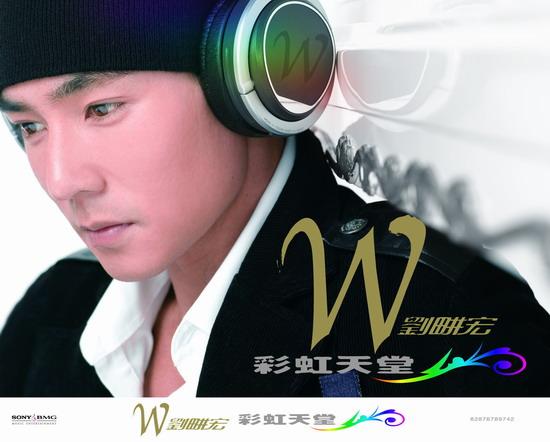 专辑:刘�u宏--《彩虹天堂》