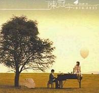 专辑:陈冠宇蔡淳佳--《对不起,我爱你》