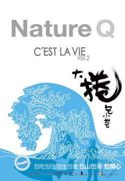 专辑:自然卷--《C'estLaVieno.2》