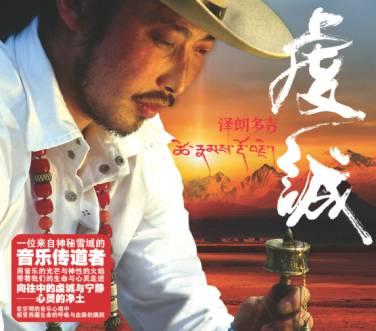 专辑:泽朗多吉--《虔诚》