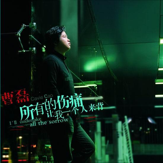 专辑:曹磊--《所有的伤痛让我一个人来背》