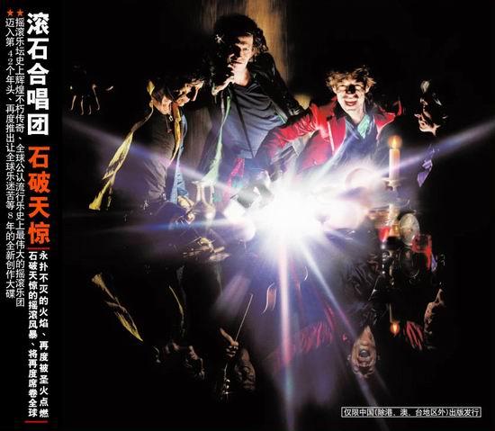 专辑:滚石乐队--《石破天惊》