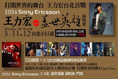 专辑:王力宏--《盖世英雄演唱会纪念版》