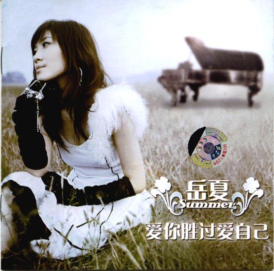 专辑:岳夏--《爱你胜过爱自己》