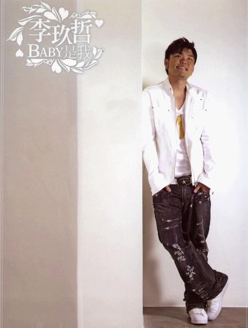 专辑:李玖哲--《Baby是我》