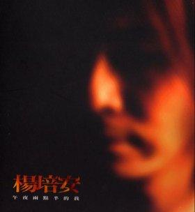 专辑:杨培安--《杨培安首张同名专辑》