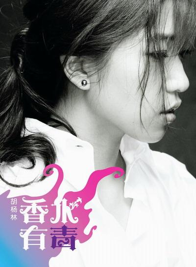 专辑:胡杨林--《香水有毒》