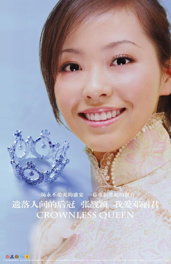 专辑:羽・泉、张靓颖--《我爱邓丽君》