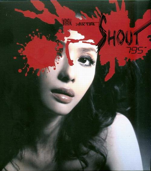 专辑:萧淑慎--《Shout795》