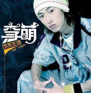 专辑:李萌--《饶舌生涯》