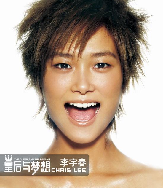 专辑:李宇春--《皇后与梦想》