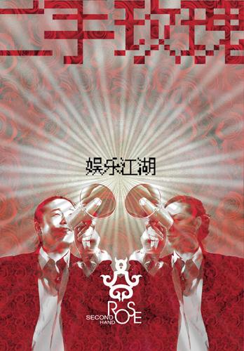 专辑:二手玫瑰--《娱乐江湖》