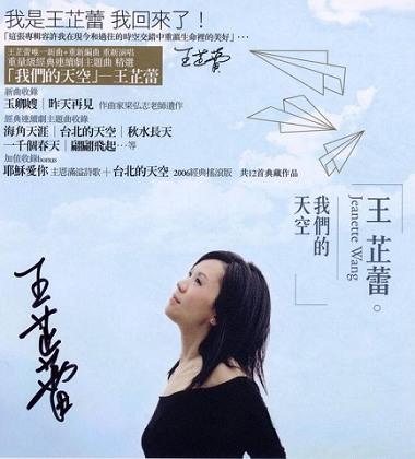 专辑:王芷蕾--《我们的天空》