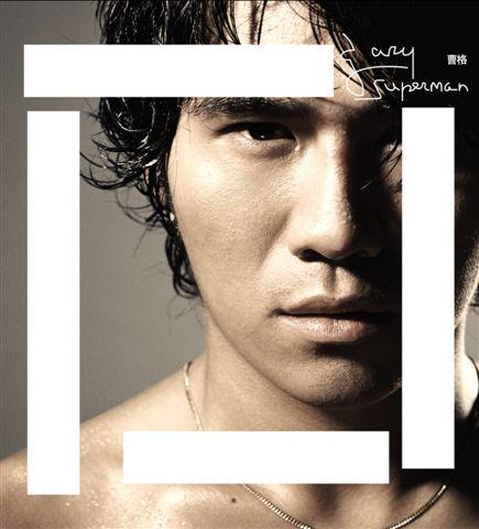 专辑:曹格--《Superman》