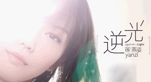 专辑:孙燕姿--《逆光(预购版)》