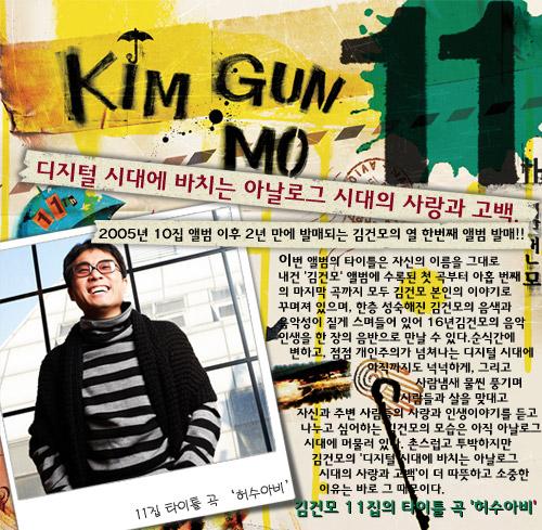 专辑:金健模--《稻草人》