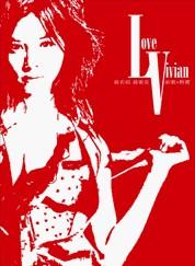 专辑:徐若�u《LoveVivian最爱是V新歌+精选》