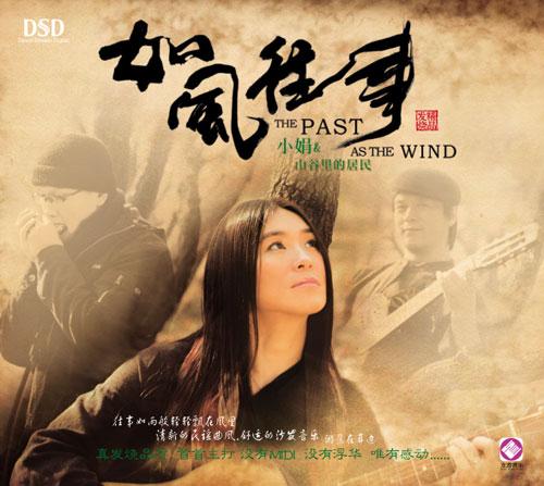 评论:小娟《如风往事》一份淡淡的怀旧情绪