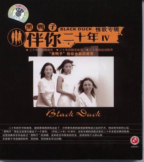 """""""青春美少女""""和""""黑鸭子""""2005年联合反盗版"""