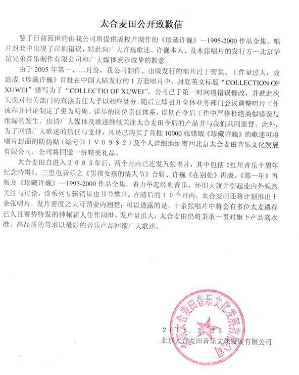 许巍珍藏套装专辑出差错公司紧急道歉(图)