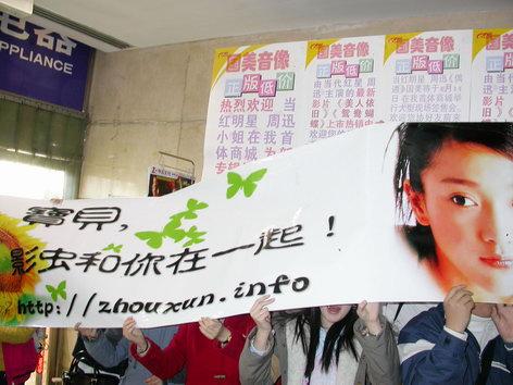 组图:周迅《偶遇》北京首签会歌迷满载而归