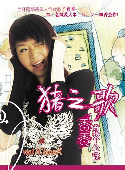 资料图片:中国网络歌手香香将与你亲密接触