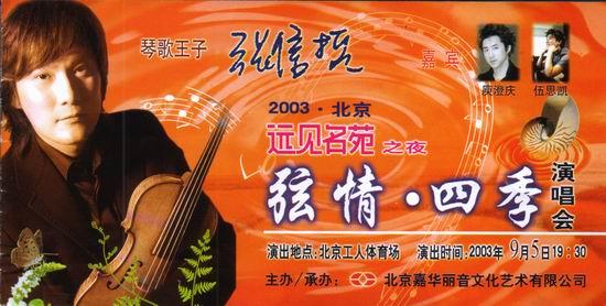 资料图片:张信哲2003《弦情-四季》演唱会(10)