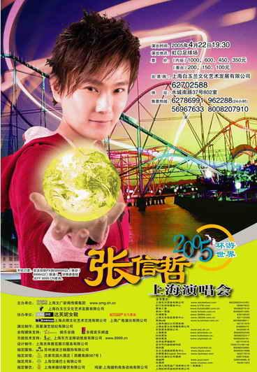 """2005年张信哲上海演唱会一代人的""""情歌王子"""""""