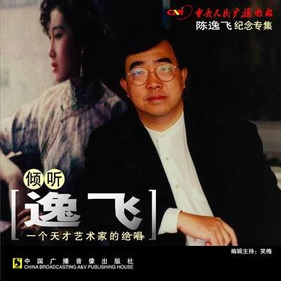陈逸飞纪念专集《倾听逸飞》明日在上海首发