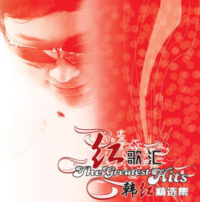专辑:韩红--《红歌汇》