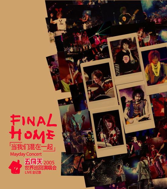 五月天新歌加精选专辑首批上市狂销15万张(图)