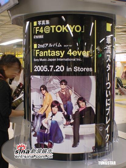 7月27日最酷男星:F4飙贵族风日本拍写真