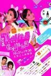 Twins北京演唱会色彩密码打造粉色主题(组图)