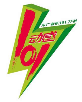 关注2006东广音乐必能找到你的最爱(组图)