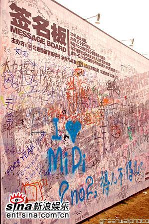 图文:2006迷笛音乐节第四天-签名板