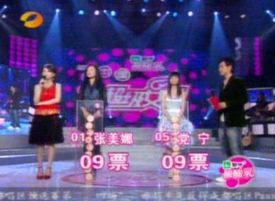 图文:长沙唱区7进5淘汰赛--党宁张美娜紧张PK