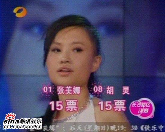图文:2006超级女声长沙决赛-张美娜胡灵打平