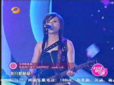 图文:超女广州赛区决赛-韩真真吉他个性十足