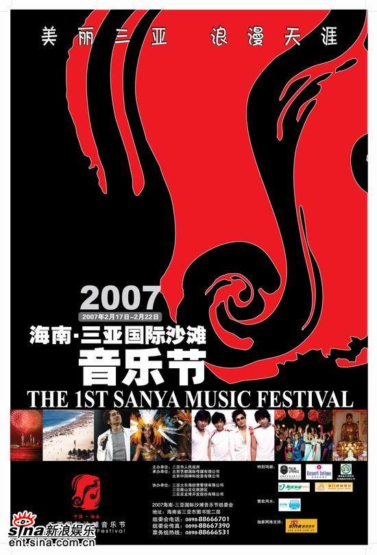 图文:海南-三亚国际沙滩音乐节-演出总体海报