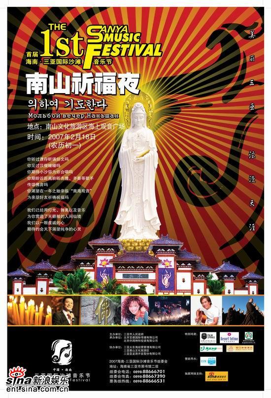 图文:海南-三亚国际沙滩音乐节--南山祈福夜