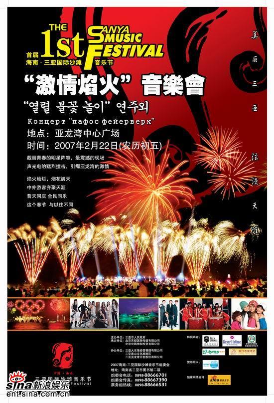 图文:海南-三亚国际沙滩音乐节-激情焰火晚会