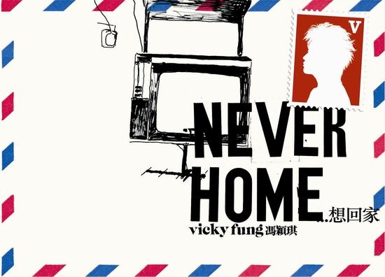 回家听的音乐--冯颍琪《NeverHome想回家》