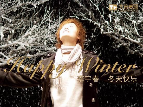 视频:李宇春--《冬天快乐》MV