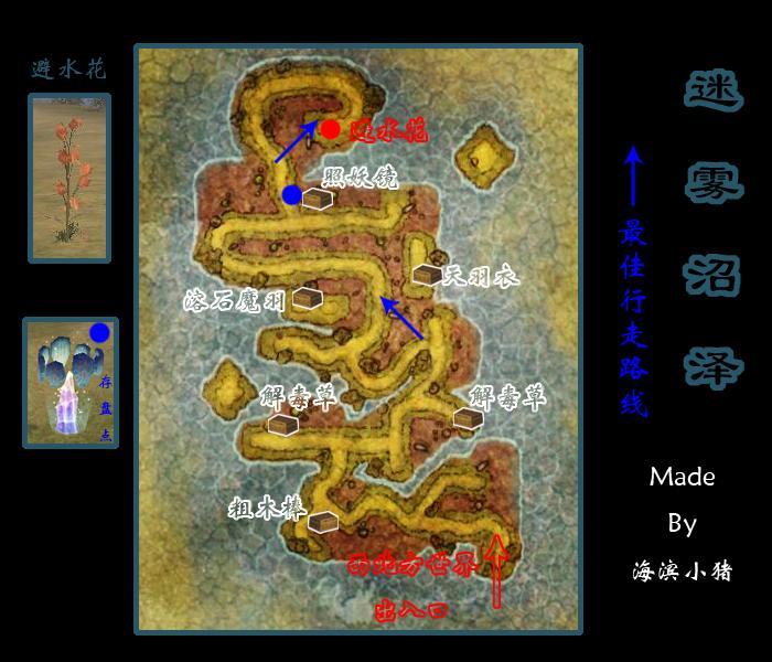 《轩辕剑伍》地图:西北方世界