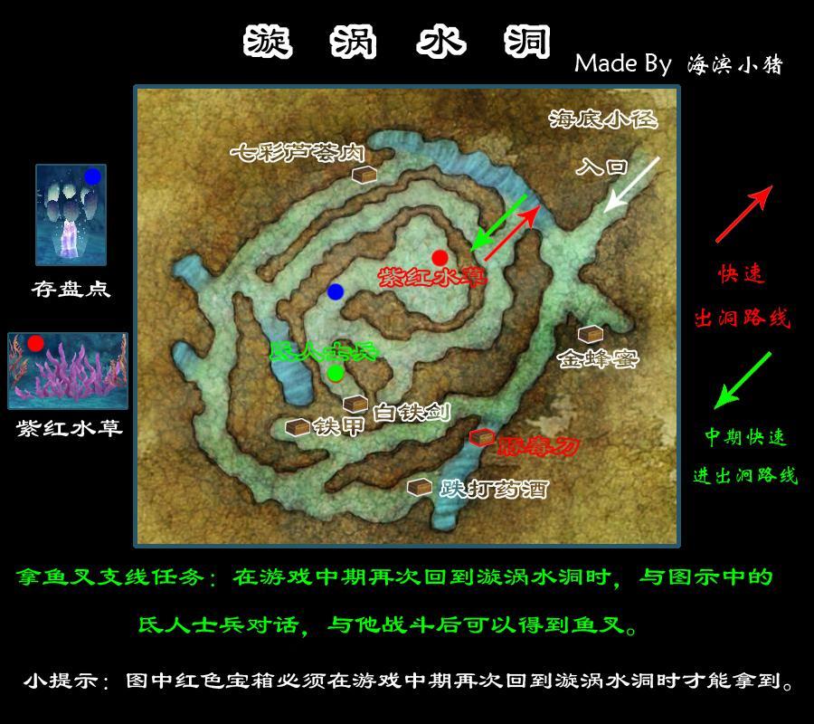 《轩辕剑伍》地图:北方世界