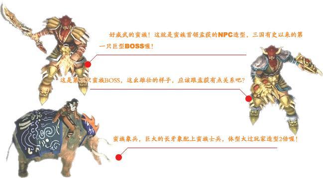 资料片_七擒孟获_网络游戏三国演义online