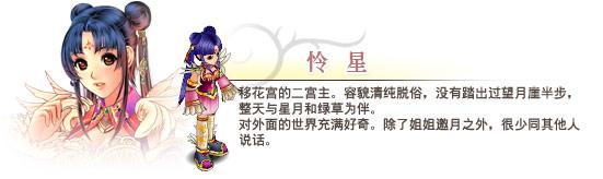 新绝代双骄前传人物介绍2