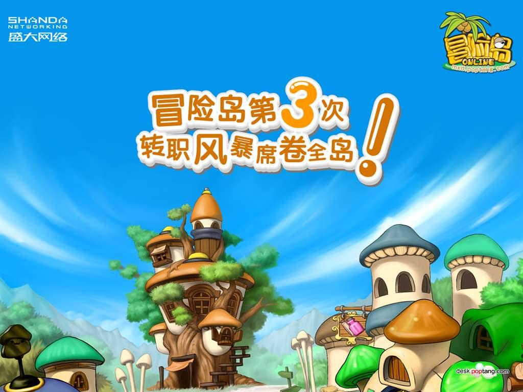世界首款2D横版卷轴式网络游戏《冒险岛Online》是盛大网络继引进泡泡堂后又一款超人气家庭休闲网游。整个游戏画面以2D平面展开,采用了与其他Q版2D游戏不同的横向卷轴的移动方式。游戏场景高低落差的设计,整个画面分前景(玩家活动区)、静止背景、活动景物3个层次的设计,既别出心裁又给人一种很真实的感受。